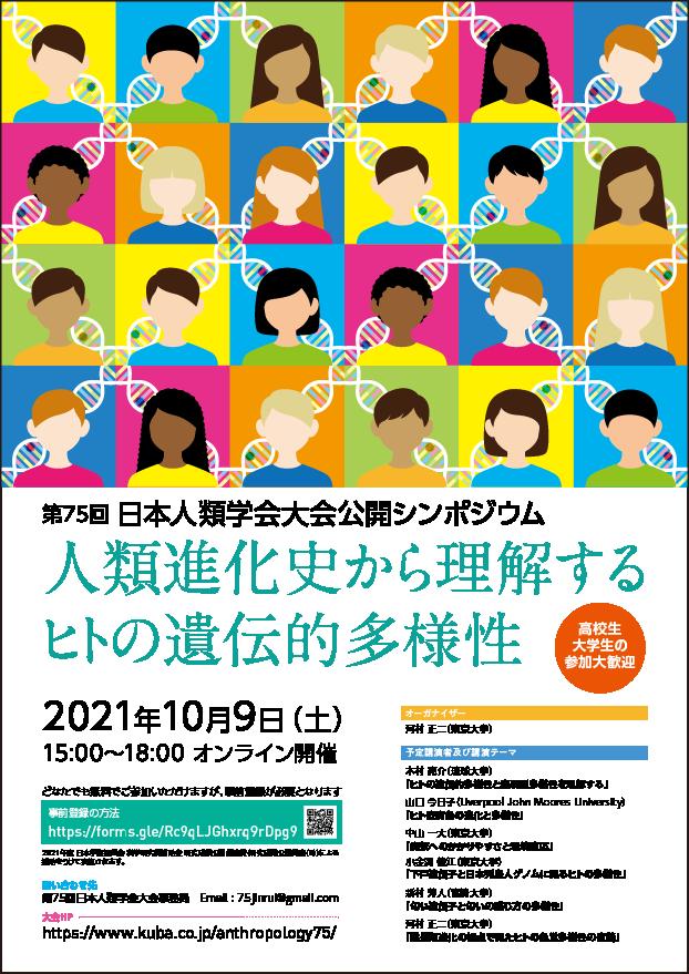 一般社団法人 日本人類学会様 第75回日本人類学会大会公開シンポジウムポスター